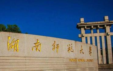 湖南师范大学在职研究生