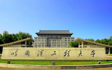 哈尔滨工程大学在职研究生