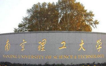 南京理工大学在职研究生