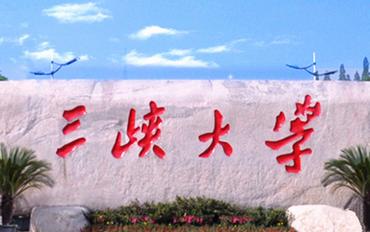 三峡大学在职研究生