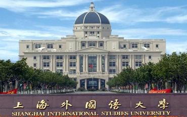 上海外国语大学在职研究生
