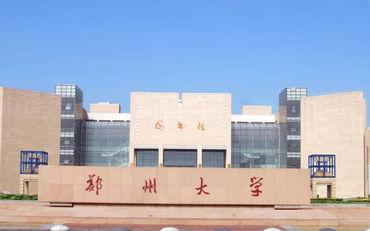 郑州大学在职研究生
